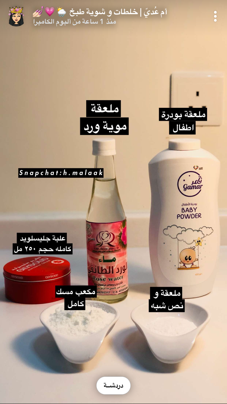 Pin By Rehab On لبشره وجسم يلق Natural Skin Care Diy Beauty Care Routine Beauty Skin Care Routine