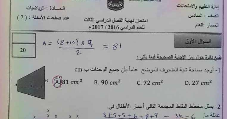متابعى موقع مدرسة الإمارات ننشر لكم الامتحان الوزارى لمادة الرياضيات للصف السادس الفصل الدراسى الثالث 2018 وفقا لمنهاج وزارة التربي Laughing Quotes Math School