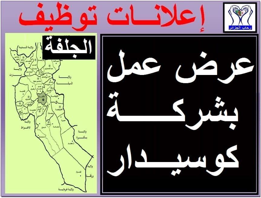 عرض عمل بشركة كوسيدار الجلفة سبتمبر2020 توظيف في الجزائر Arabic Calligraphy Calligraphy