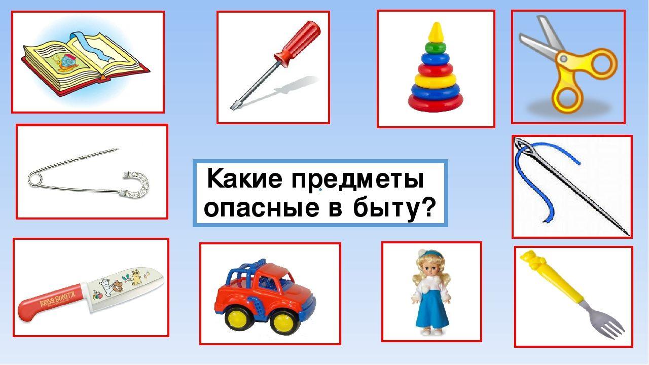 Картинки дети и опасные предметы