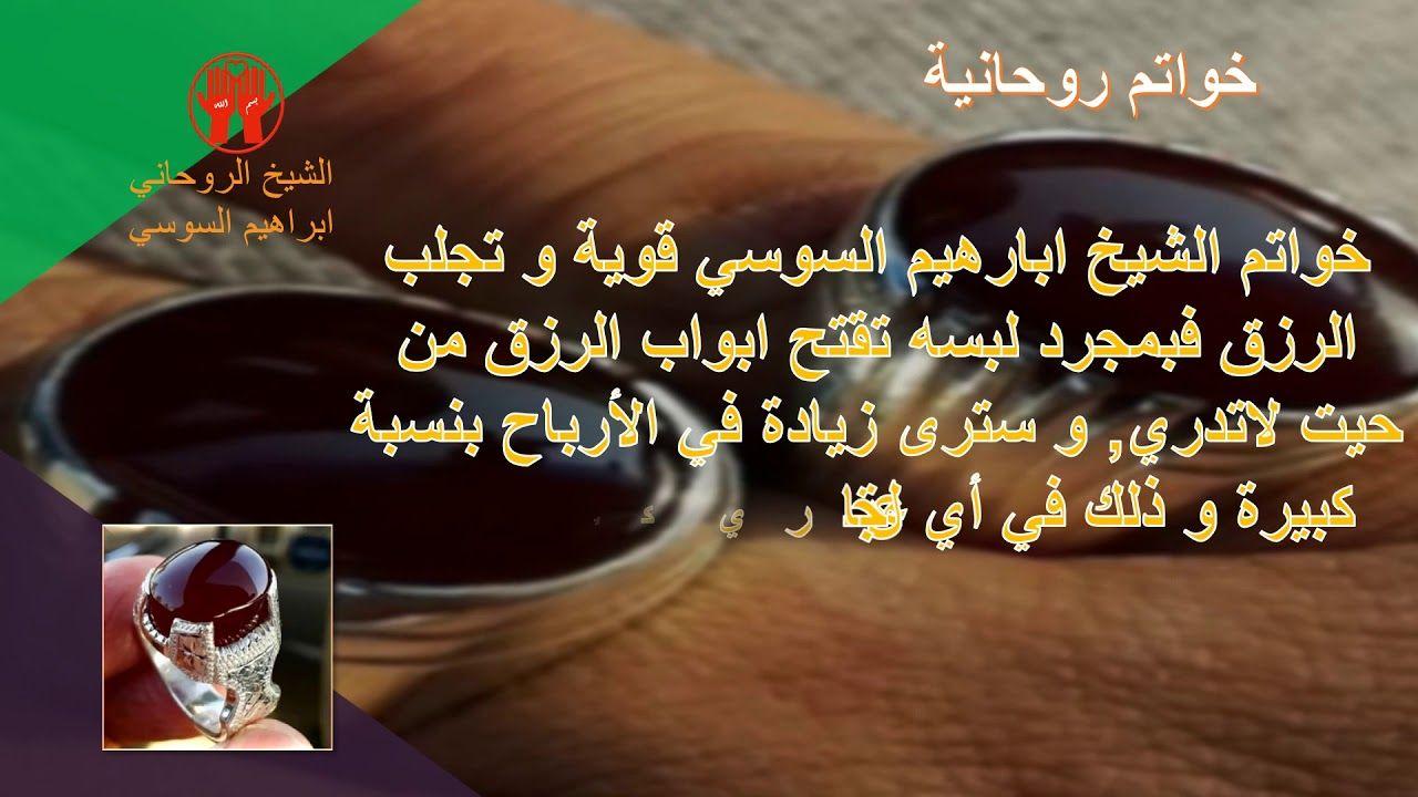 خواتم روحانية الشيخ الروحاني ابراهيم السوسي