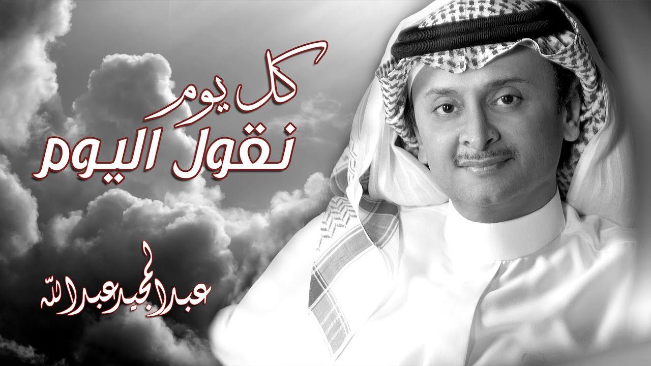 عبد المجيد عبد الله كل يوم نقول اليوم النسخة الأصلية Music Photo Songs Youtube