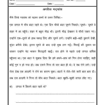 Hindi Worksheet - Unseen Passage-08 | Deepa | Hindi ...