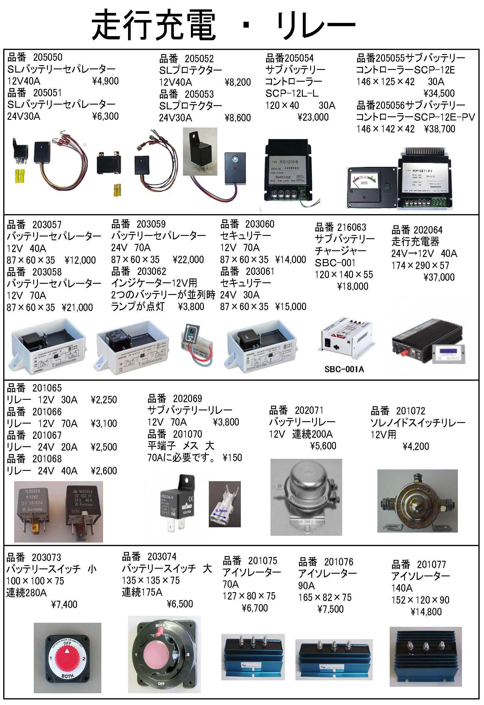 電装 照明部品 税別価格 キャンピングカー 電装 製作