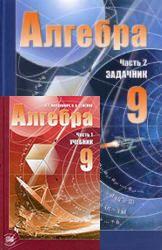 Мордкович а. Г. , семенов п. В. Алгебра. 9 класс. Часть 1 [pdf] все.