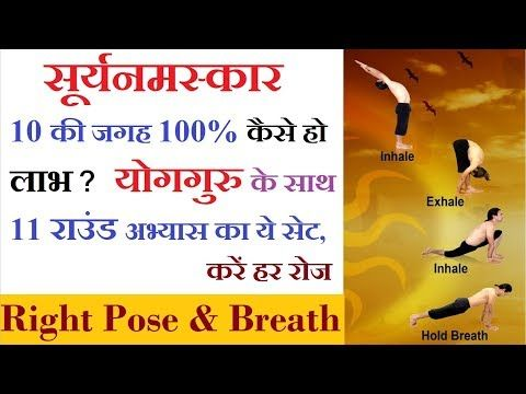 surya namaskar  right poses breath and meditation