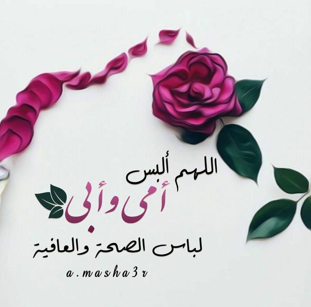 اللهم ألبس أمي وأبي لباس الصحة والعافية I Love My Dad I Love You Mom Love You Mom