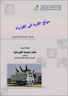 كتاب مختبر الحماية الكهربائية ـ الكهرباء الصناعية والانشائية Pdf Protection Books Places To Visit
