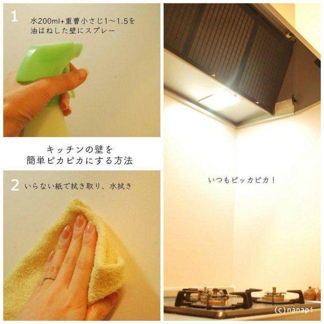 キッチンの壁もピカピカ 重曹水でお掃除する方法 お掃除 掃除