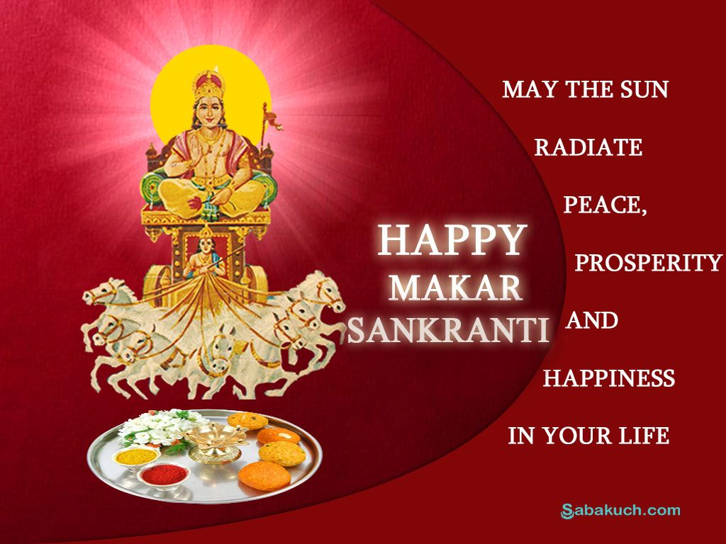 Sabakuch images a best collection with wide range of amazing makar makar sankranti m4hsunfo