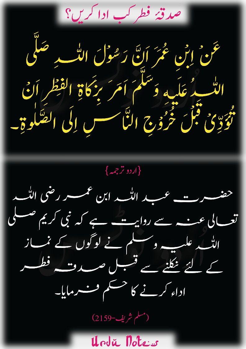 Hadith About Sadaqa E Fitr In Urdu Urdu Hadith Islamic Quotes
