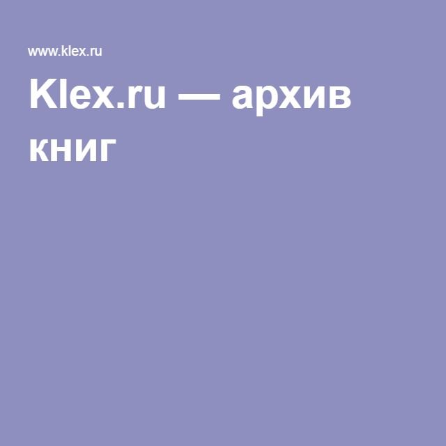 Людмила улицкая скачать все книги одним файлом