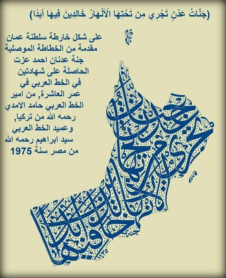 Pin By Mohammad Annan On كلمة وخط Islamic Calligraphy Islam Faith