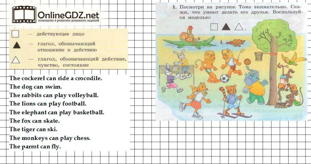 Конспект 26 параграфа 8 класс история