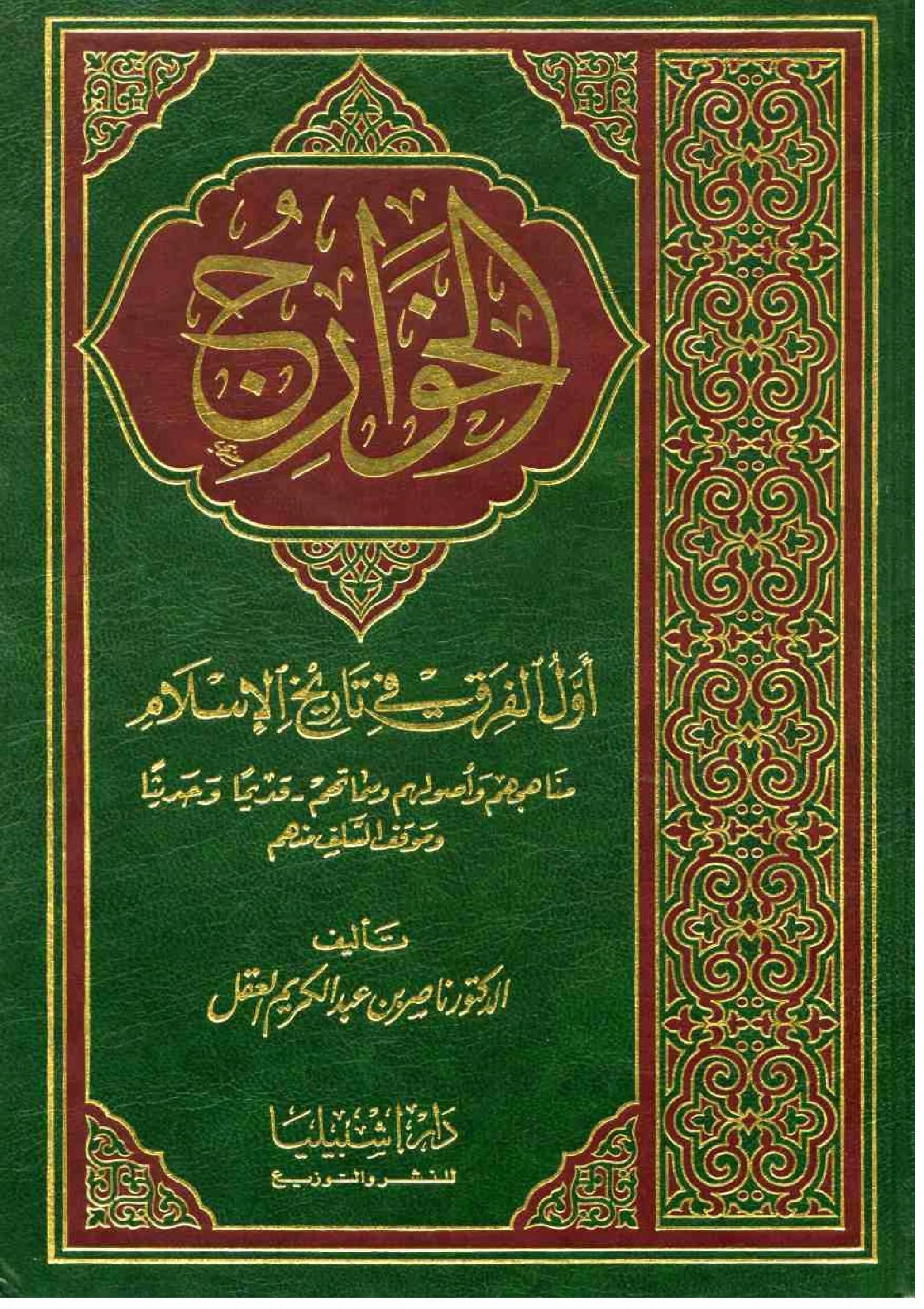 الخوارج أول الفرق في تاريخ الإسلام Free Download Borrow And Streaming Internet Archive Pdf Books Reading Free Pdf Books Arabic Books