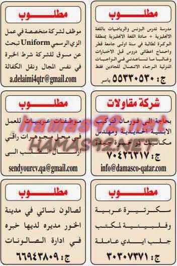 وظائف خالية مصرية وعربية وظائف خالية من جريدة الدليل الشامل قطر الاحد 09 11 Bullet Journal Info Words