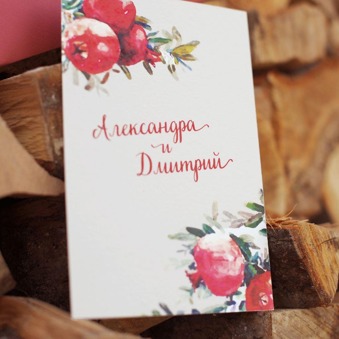 Wedding invitation with watercolor pomegranate | Garnet wedding ...