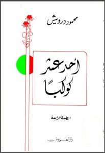 كتاب أحد عشر كوكبا محمود درويش Http Ift Tt 2yvmqrp Good Books Internet Archive Blog