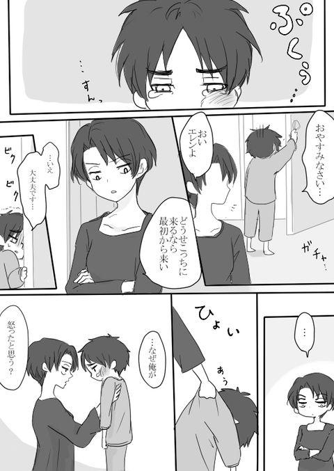進撃の巨人 エレリ 漫画 pixiv