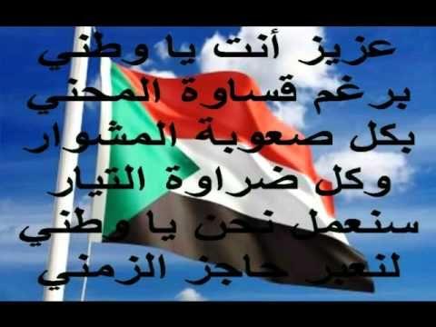 مجذوب اونسه عزيزآ انت يا وطنى شذى زاهر Art Arabic Calligraphy