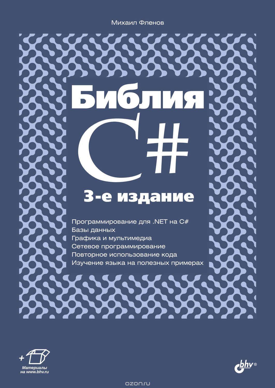 Изучение языка с# си шарп стоимость обучения на категорию а в украине