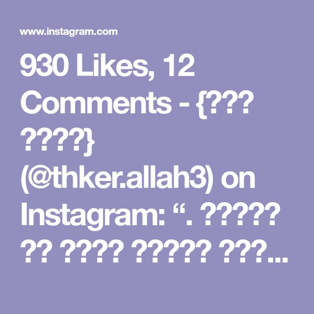 930 Likes 12 Comments ذكر الله Thker Allah3 On Instagram يصحبك في رحلة حياتك ذكر الله يطمن قلبك مصطفى حسن Instagram Trolls Movie Instagram Photo