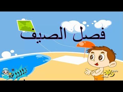 مهند و فصل الصيف قصص الاطفال التربوية و رسوم متحركة و قصص كرتون رائعة للاطفال ذات عبرة Arabic Alphabet Arabic Worksheets Learn English