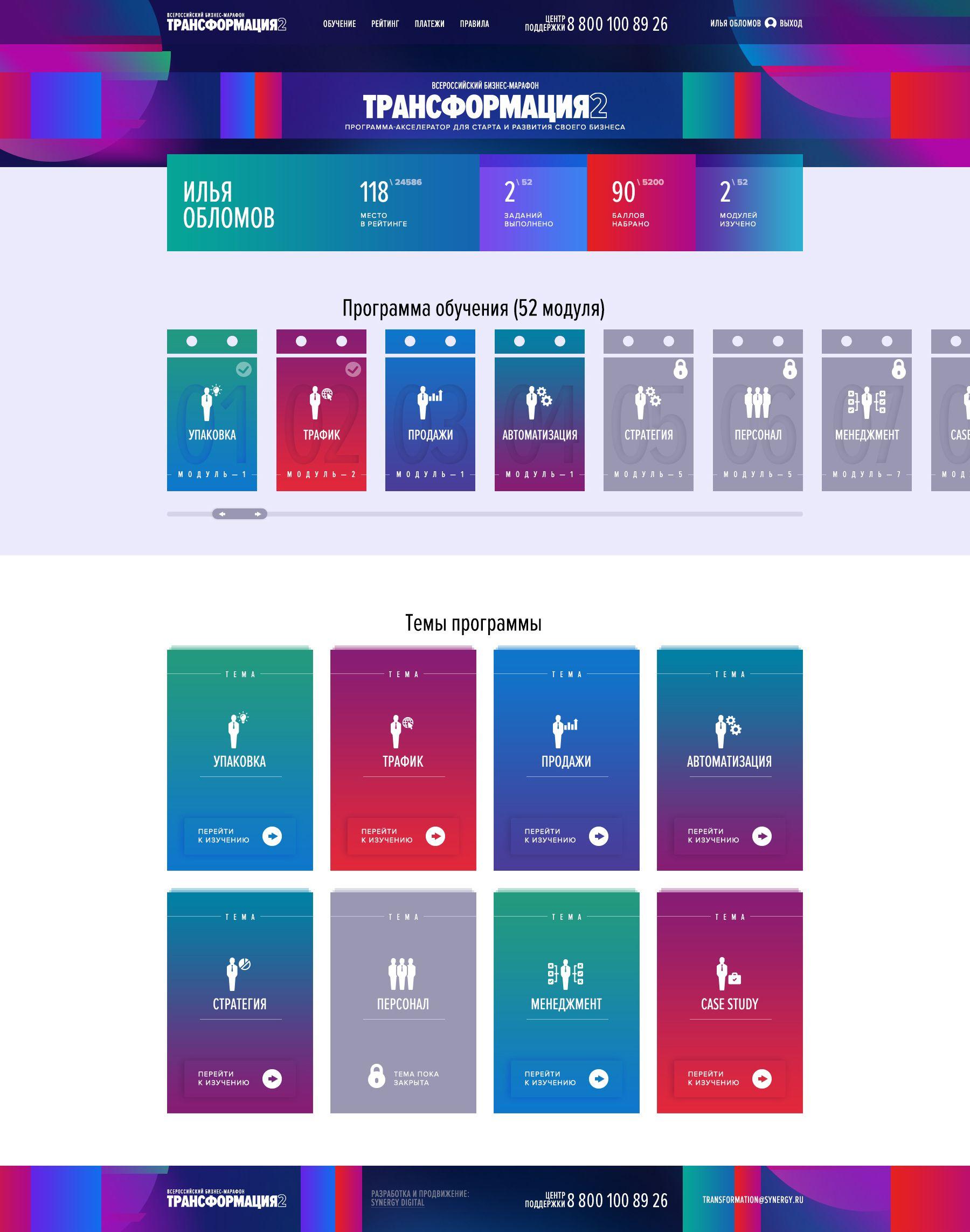 Forum Transformation, 2017 (Pitertsev, web, design, site