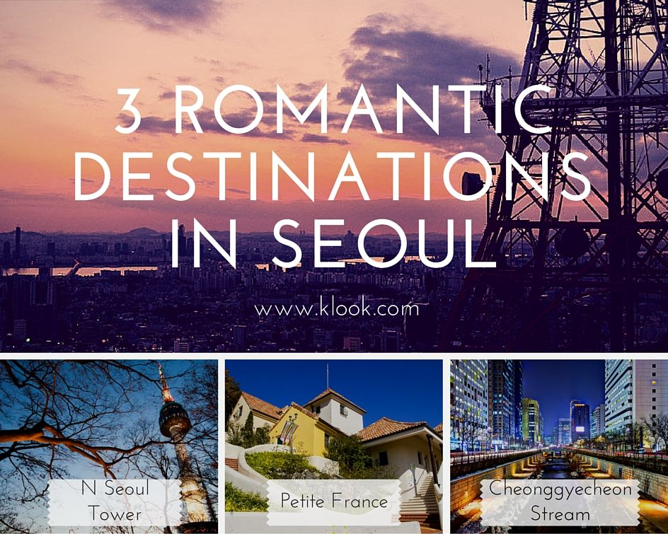 Learn more about 3 romantic destinations in #Seoul - N Seoul Tower, Petite France, and Cheonggyecheon Stream. Get insider tips and direction about these perfect places to visit with your loved one.