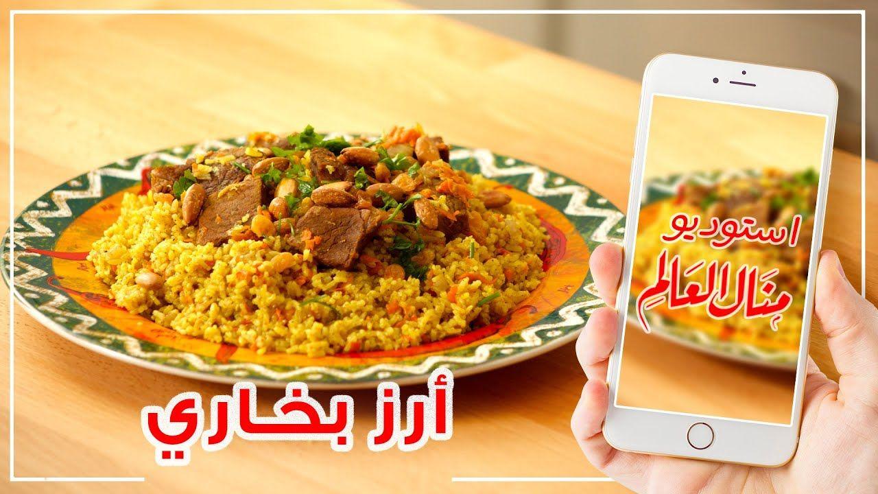 طريقة عمل الأرز البخاري باللحم لمحبي الأكلات الخليجية الشهية مطبخ منال 2020 Food Rice Grains