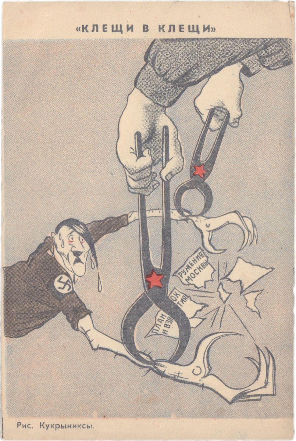 Аукцион Bidspirit | [Кукрыниксы]. Открытка «Клещи в клещи» | Книжные  обложки картинки, Старые плакаты, Карикатура