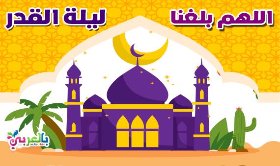 ليلة القدر 2019 فضل ليلة القدر ومكانتها دعاء ليلة القدر بالعربي نتعلم Arabic Quotes