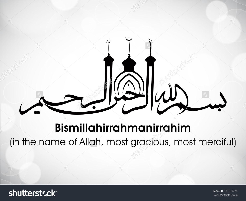 Arabic Islamic Calligraphy Of Dua(Wish