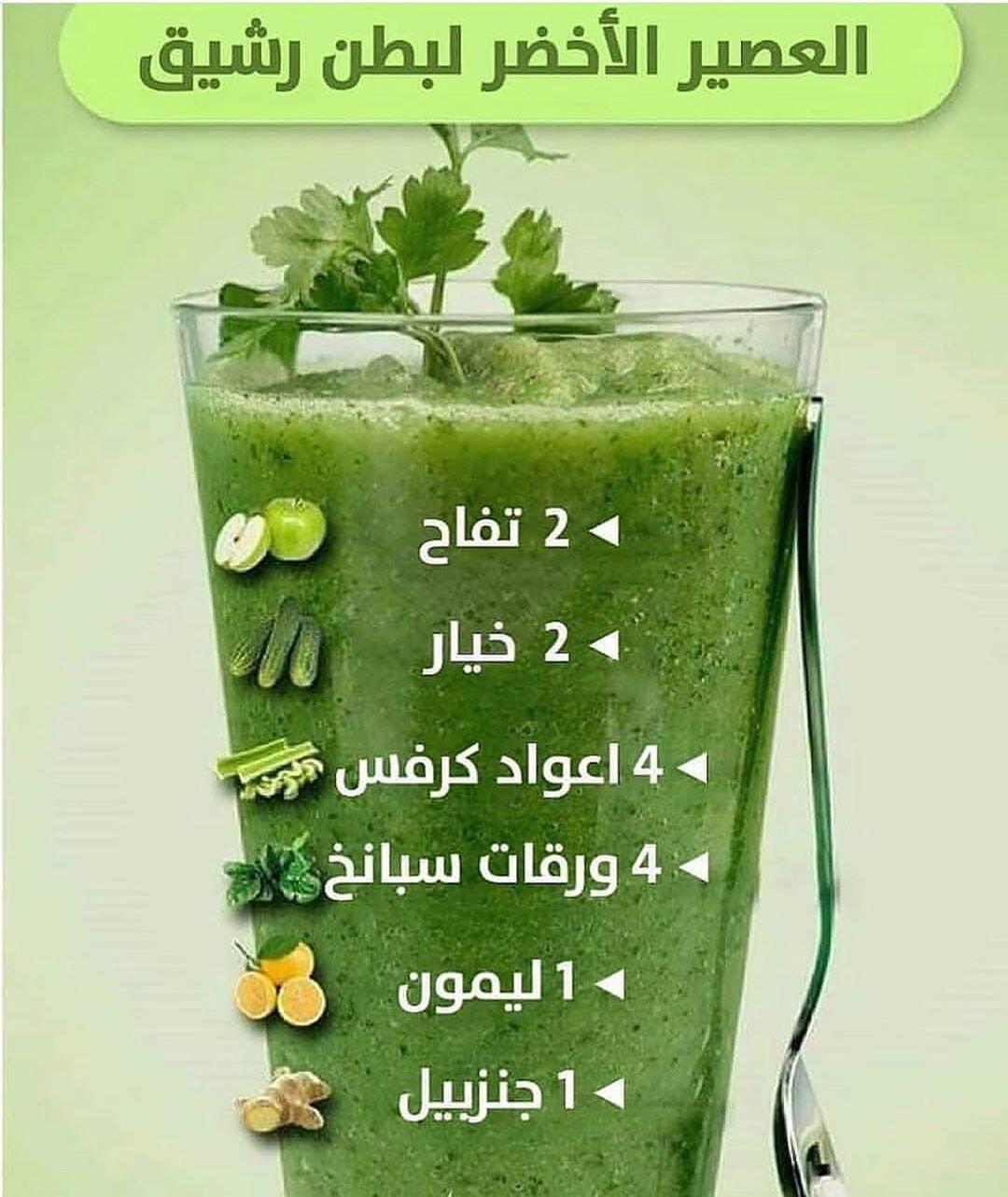 عصير الرشاقة ゚ Healthy Drinks Smoothies Health Fitness Food Health Fitness Nutrition