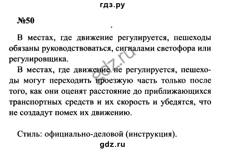 Гдз по русскому языку в формате pdf