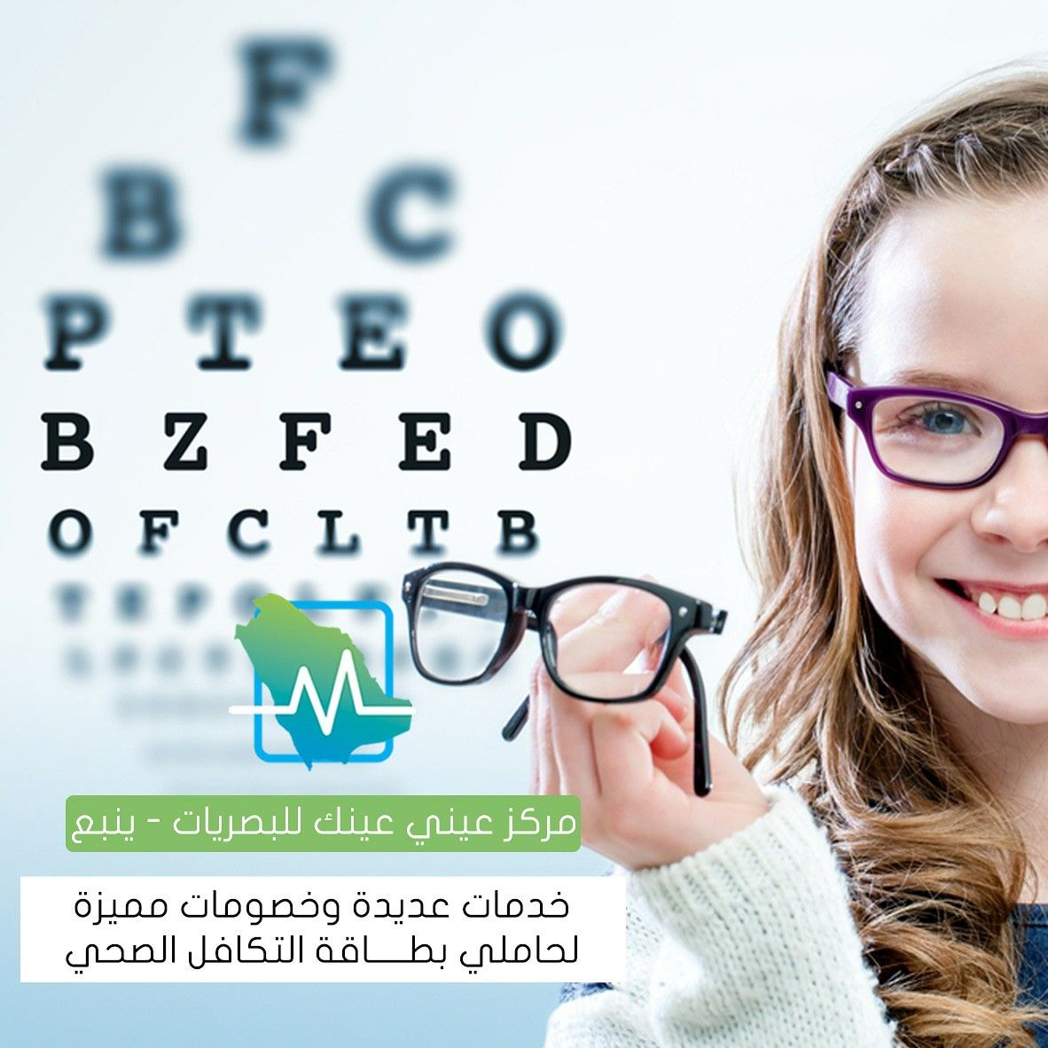 تميز الآن بخصومات على بطاقة التكافل الصحي في مركز عيني عينك للبصريات ينبع كشف النظر مجانا النظارات الشمسية50 النظارات Health Insurance Health Square Glass