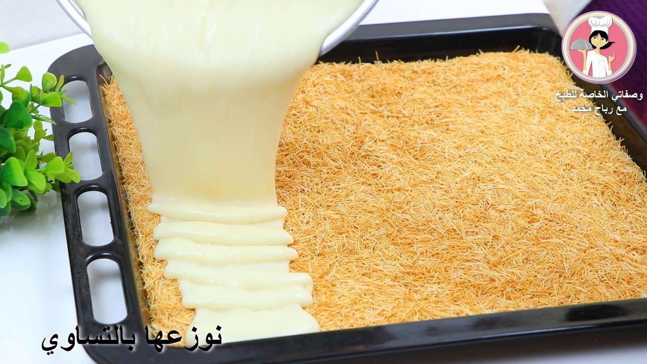 عندك حليب وطحين تعالو نعمل اطيب حلى تركي بارد بدون فرن ومن غير بيض في 10 دقائق حلا سهل وسريع Youtube Yummy Food Dessert Arabic Food Food