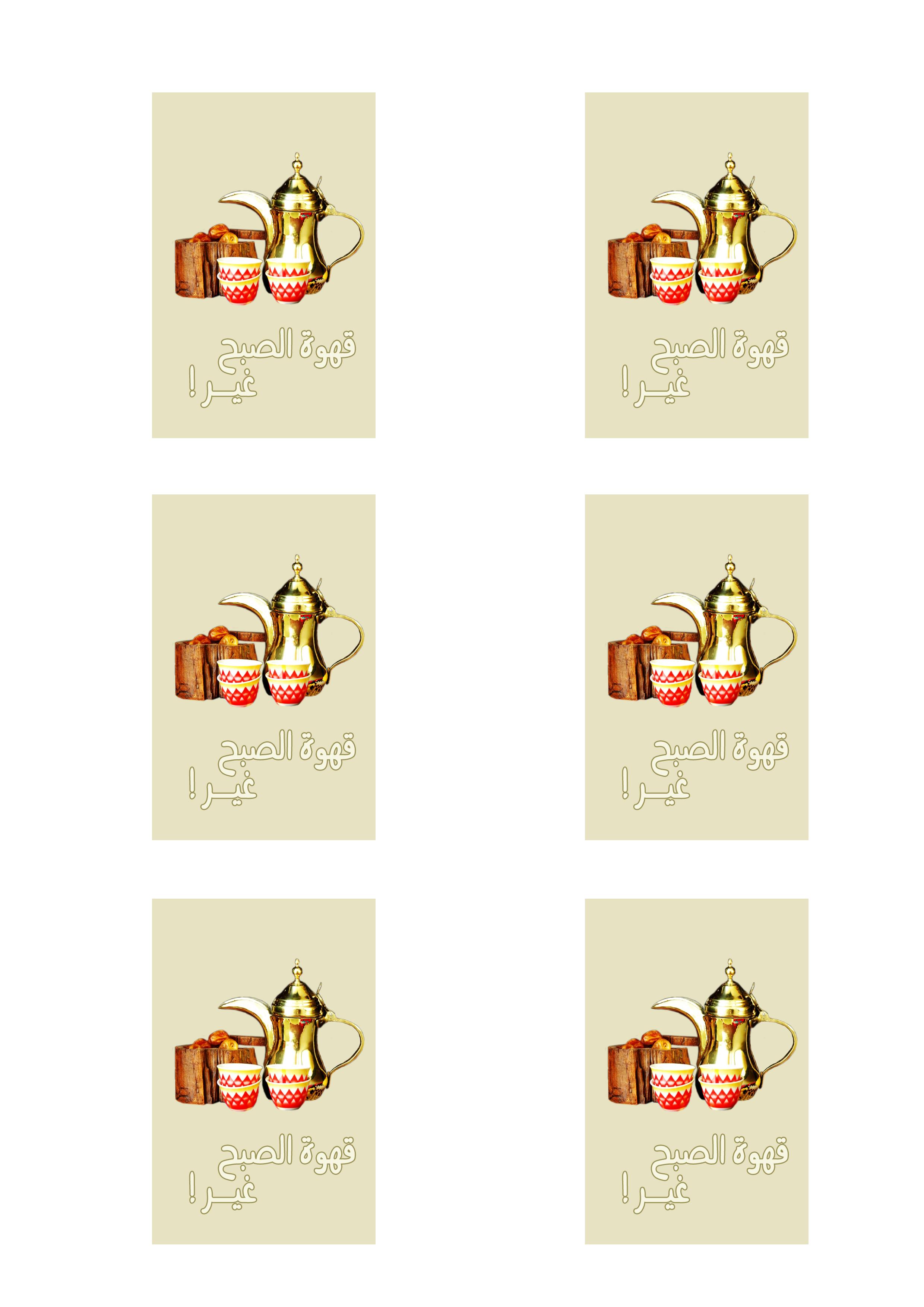 26886c3d6b86aaf017f7baa7072663a7 Png 2480 3508 Arabian Nights Easter Crafts Crafts