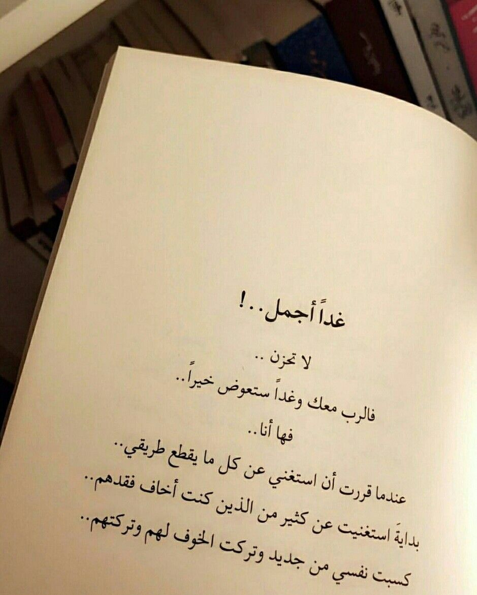 Pin By Nana On إليك يا وجعي يا وجع الذكريات Words Quotes Study Quotes Quotations