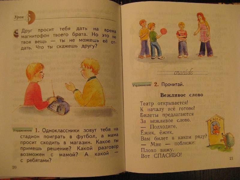 Решебник для тетради по русскому языку автора драбкина субботина 6 класса
