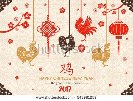 chinese new year background with hanging rooster flower lantern vector illustration hieroglyph translation rooster