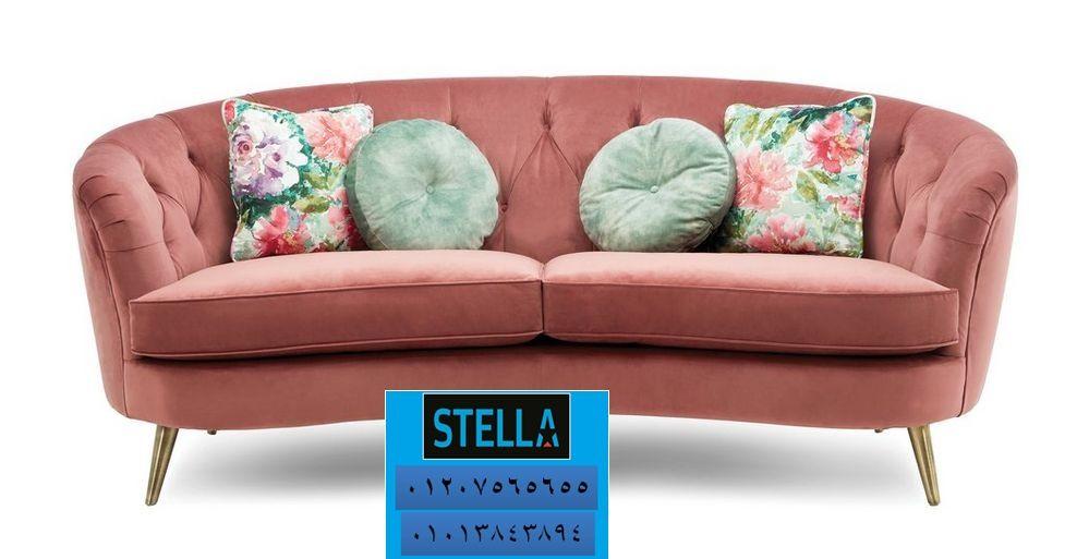 كنب عيادات شركة ستيلا للاثاث افضل سعر كنب مودرن يمكنك التواصل معنا علي الواتساب اضغط هنا Love Seat Home Decor Couch