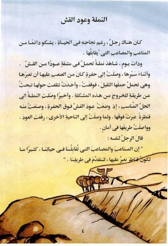 النملة و عود القش Learn Arabic Online Learning Arabic Learn Arabic Language