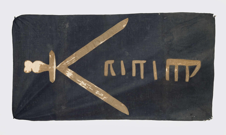Anonymous | Vlag  uit de voormalige Nederlandse Koloniën, Anonymous, 1800 - 1883 | Donkerblauwe vlag met witte ingenaaide tekens in naturel: het dubbelzwaard van Ali en vijf Arabische letters.