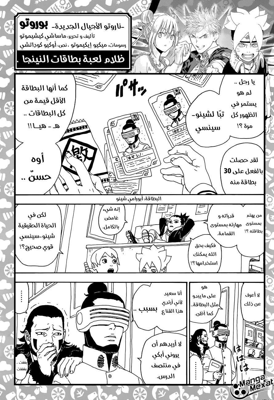 نكت و صور انمي Boruto Manga Naruto