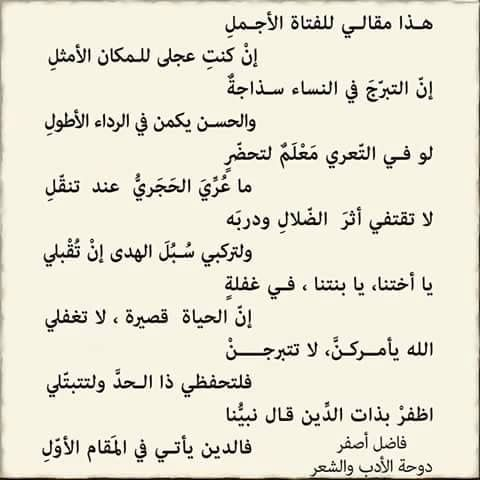 Pin By Razan Masri On بعضا من جمال الشعر Words Quotes Wisdom Quotes Funny Arabic Quotes
