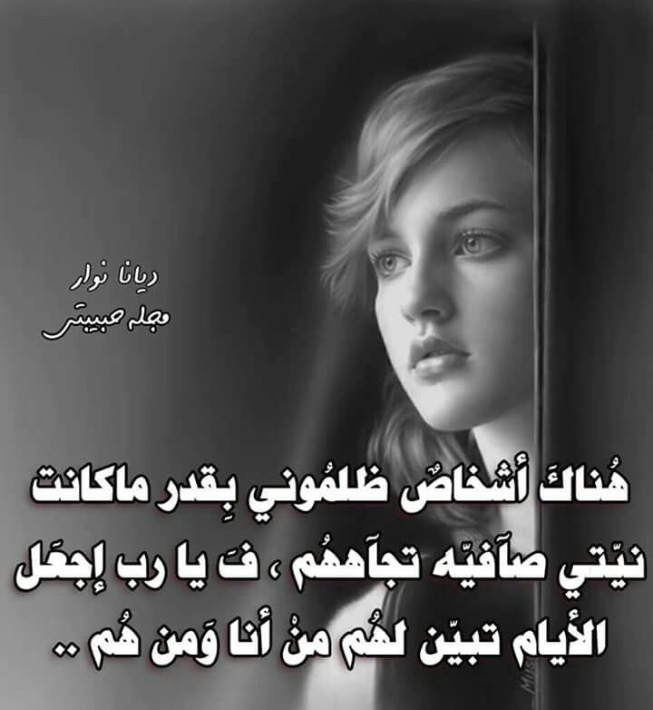 Pin By Nadosh H On أمين Love Words Favorite Quotes Quotes