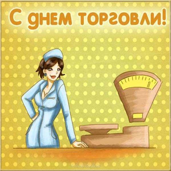 Поздравления продавцам мебелью
