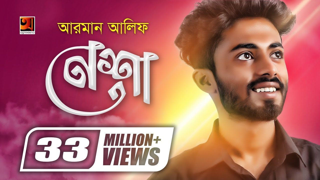 Nesha Arman Alif Composed By Chondrobindu Official Music Video N Youtube Music Converter Songs News Songs