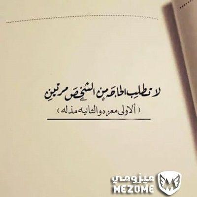 لا تطلب الحاجة من الشخص مرتين الاولى معزة والثانية مذلة حكم و عبر Words Worth Inspirational Quotes Words